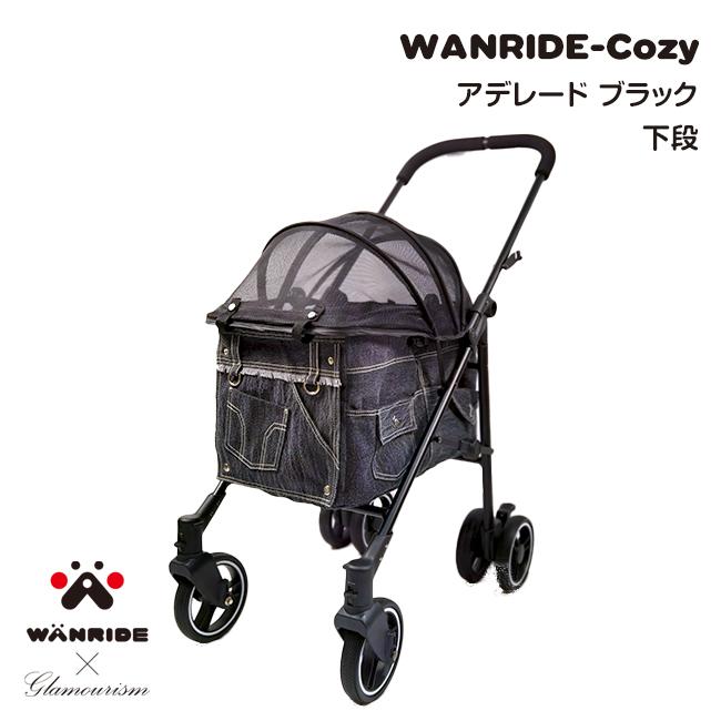 WANRIDE-Cozy アデレード ブラック 下段