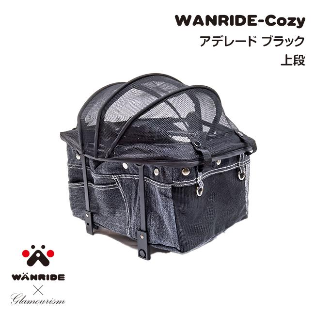 WANRIDE-Cozy アデレード ブラック 上段
