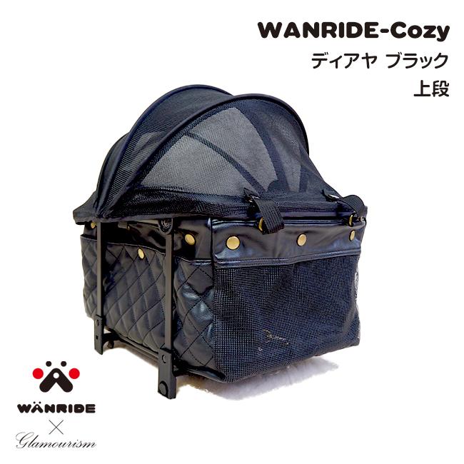 WANRIDE-Cozy ディアヤ ブラック 上段