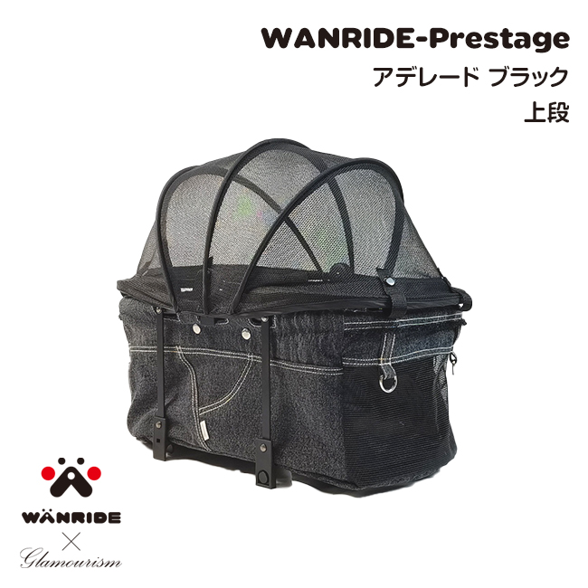 WANRIDE-Prestage アデレード ブラック 上段