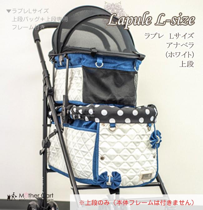 マザーカート mothercart ラプレ Lサイズ アナベラ(ホワイト) 上段
