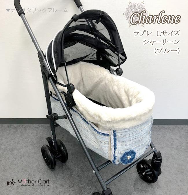 マザーカート mothercart ラプレ Lサイズ シャーリーン(ブルー)