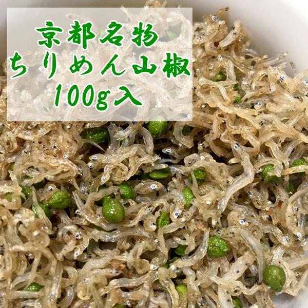 厳選した京都名物ちりめん山椒(100g入)