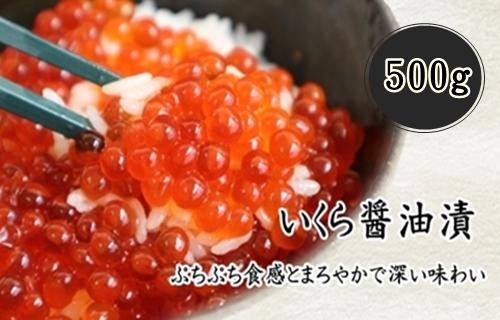 北海道産 いくらしょうゆ漬け 500g