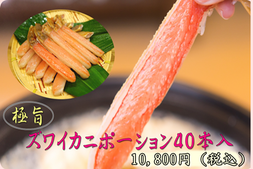 生ズワイガニカニポーション(40本入り)