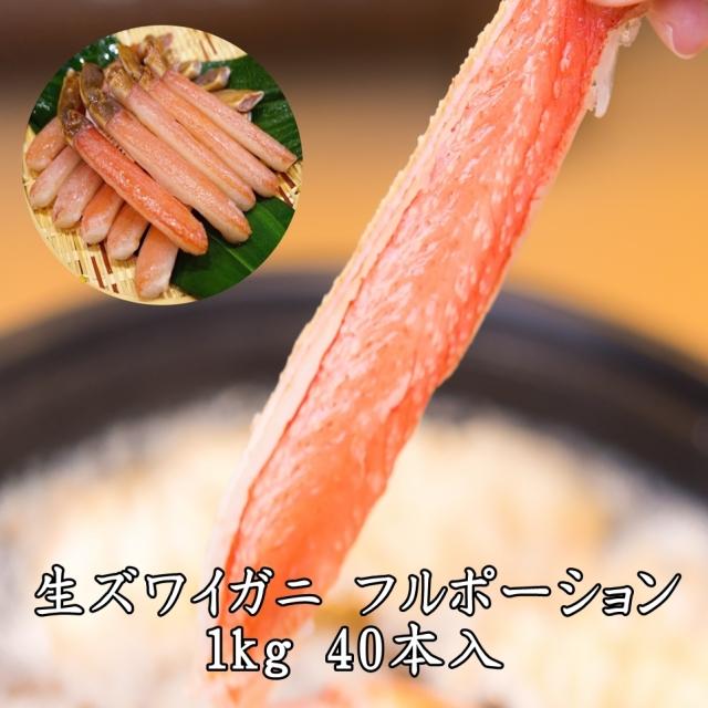 生ズワイガニフルポーション(40本入)