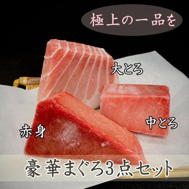 特選本マグロ豪華3種セット(約200g×3)