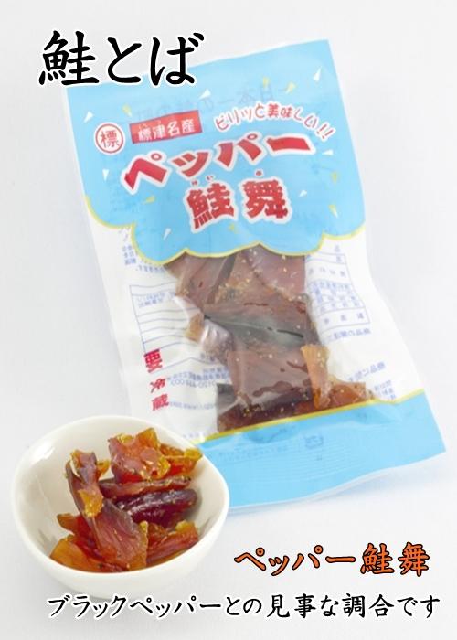 鮭とばでできたペッパー鮭舞(けいぶ)