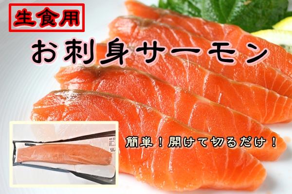 【生食用】お刺身サーモン300g~400g