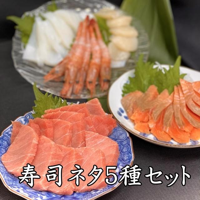 手巻き寿司お魚セット(1~2人前分)