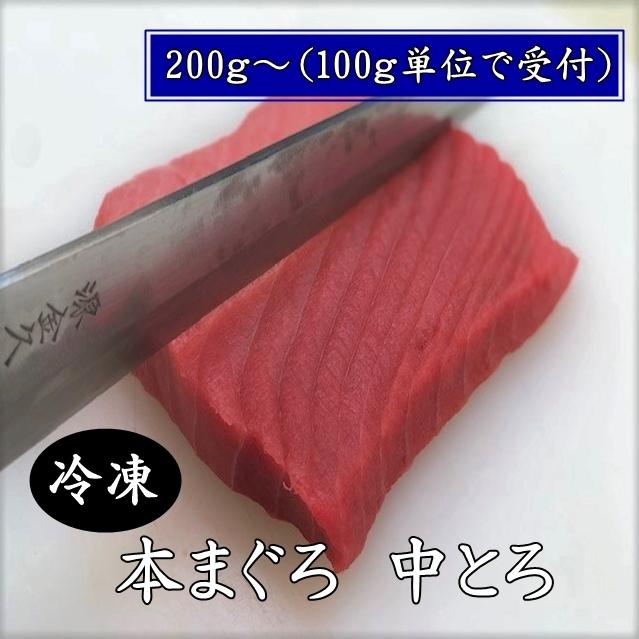 【冷凍】本まぐろ 中とろ200g(以降100g単位)