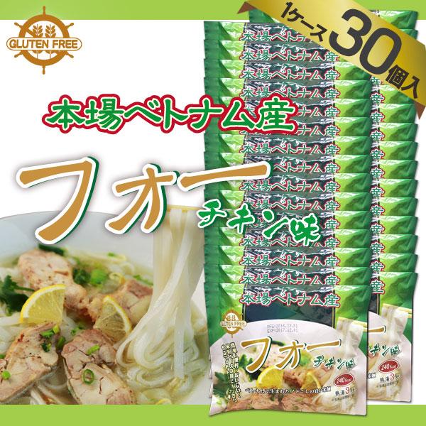 【ケース販売/1ケース30個入】ベトナム産 グルテンフリー フォー(米粉麺) チキンスープ味 袋麺 [米麺 チキン味]