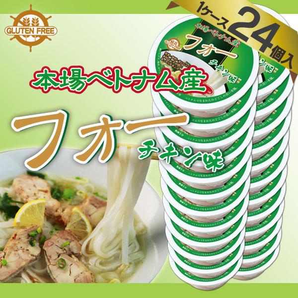 【ケース販売/1ケース24個入】ベトナム産 グルテンフリー フォー(米粉麺) チキンスープ味 ボウル(専用フォーク付) [米麺 チキン味]
