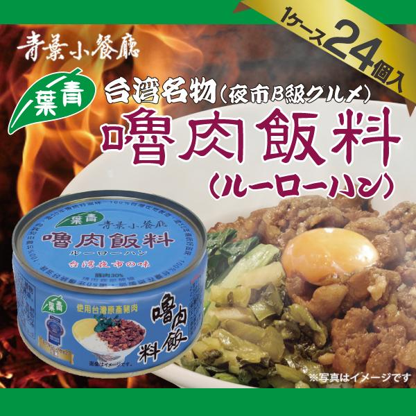 【ケース販売/1ケース24個入】台湾産 青葉・魯肉飯(ルーローハン)缶詰 110g [台湾夜市の味]