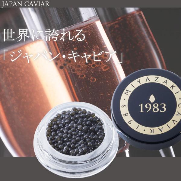 宮崎産 キャビア 6g [ジャパンキャビア 三大珍味]