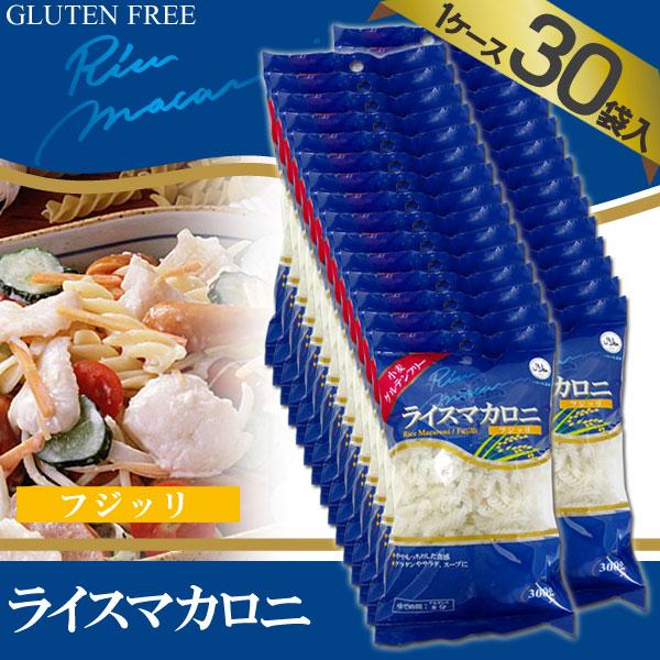 グルテンフリー ライスマカロニ フジッリ 300g [米粉 パスタ マカロニ 健康食] 1ケース販売30袋入