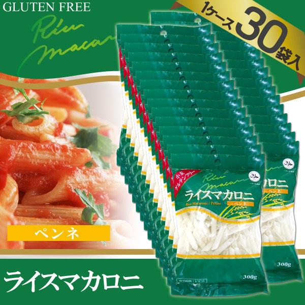 グルテンフリー ライスマカロニ ペンネ 300g [米粉 パスタ マカロニ 健康食] 1ケース販売30袋入