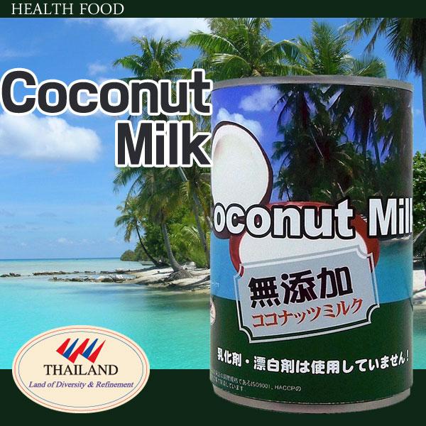 無添加ココナッツミルク 400ml[タイ産 coconutmilk デザート・料理に最適]