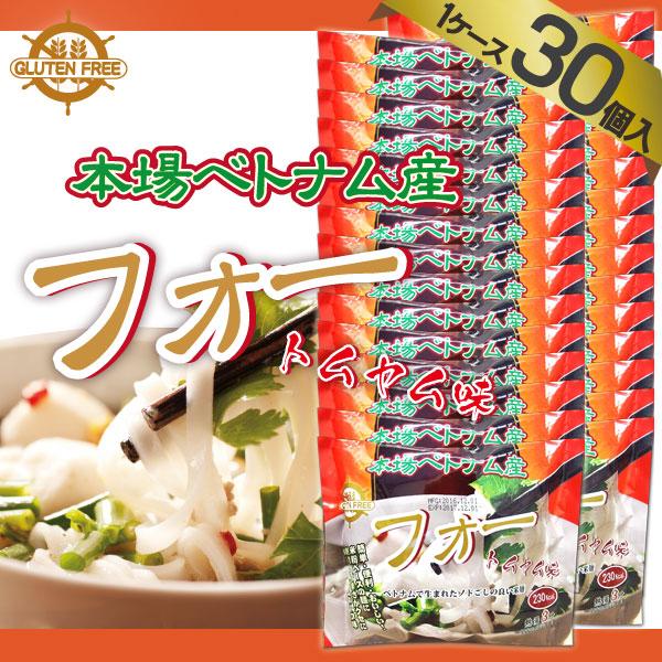 【ケース販売/1ケース30個入】ベトナム産 グルテンフリー フォー(米粉麺) トムヤムクン味 袋麺 [米麺 トムヤム味]