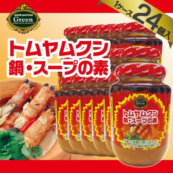 【ケース販売/1ケース24個入】タイ産 トムヤムクン 鍋・スープの素 454g [世界三大スープ 中華]
