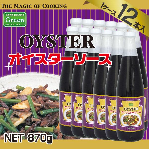 【ケース販売/1ケース12本入】タイ産 オイスターソース 870g [OYSTER 中華 牡蠣風味]
