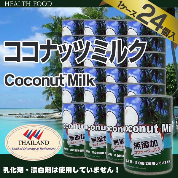 【ケース販売/1ケース24個入】タイ産 無添加ココナッツミルク 400ml [coconutmilk 添加物不使用]