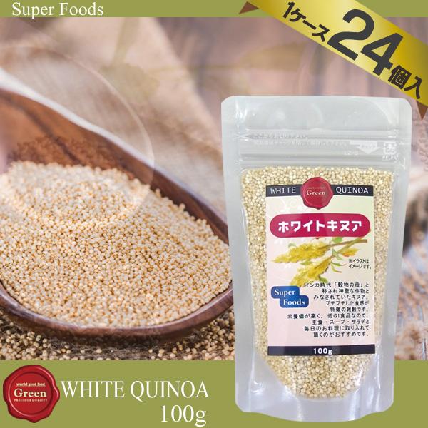 【ケース販売/1ケース12個入】ホワイトキヌア(ファスナー付)100g [無添加スーパーフード 高栄養価 穀物 健康食品]