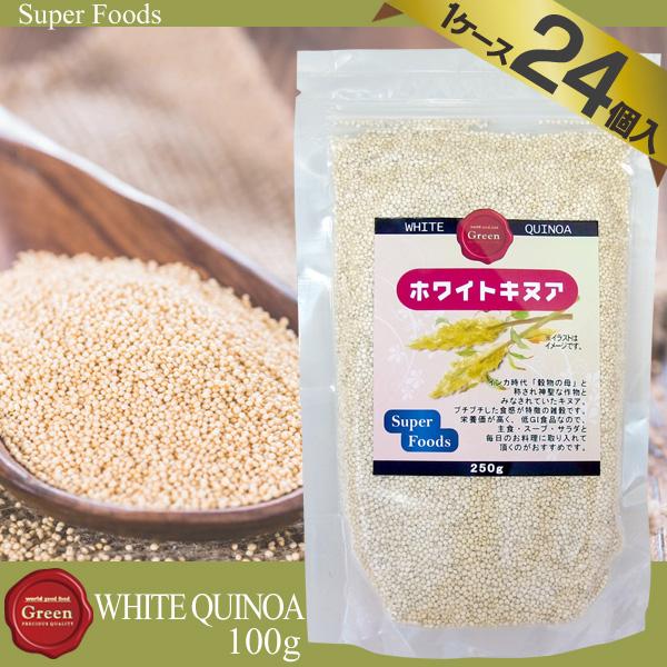 【ケース販売/1ケース15個入】ホワイトキヌア(ファスナー付)250g 無添加スーパーフード [高品質 テレビで話題 WHITH QUINOA]