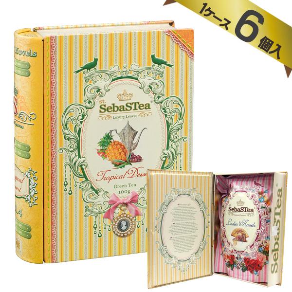 【ケース販売/1ケース6個入】セバスティ BOOK型紅茶 【トロピカルデザート】 リーフティー(パイン・メロン) 100g