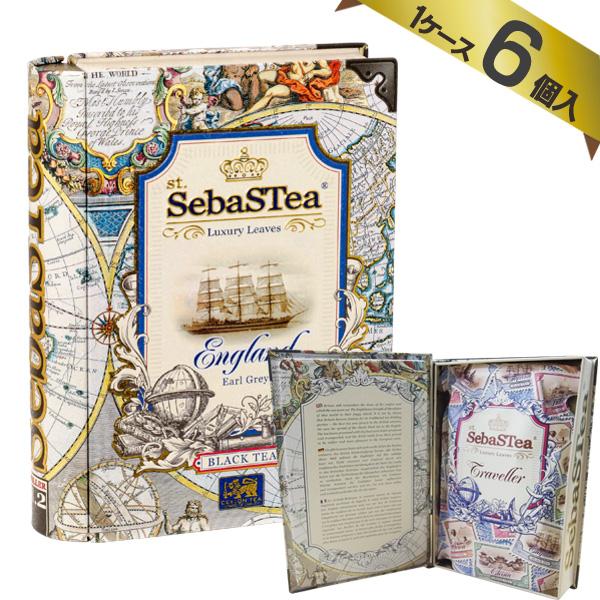 【ケース販売/1ケース6個入】セバスティ BOOK型紅茶 【イングランド】 リーフティ(アールグレイ) 100g