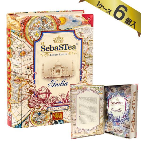 【ケース販売/1ケース6個入】セバスティ BOOK型紅茶 【インディア】 リーフティ(オレンジペコー) 100g