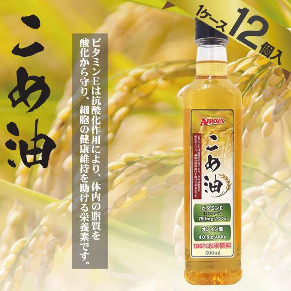 【ケース販売/1ケース12個入】タイ産 こめ油500ml [栄養機能食品ビタミンE配合 米油 植物油]