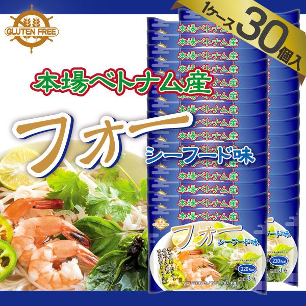【ケース販売/1ケース30個入】ベトナム産 グルテンフリー フォー(米粉麺) シーフード味 袋麺 [米麺 シーフード味]