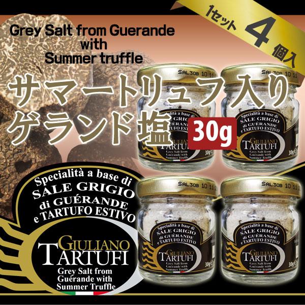 【セット販売/1セット4個入】イタリア産 サマートリュフ入りゲランド塩 30g [トリュフ塩 瓶詰 珍味]