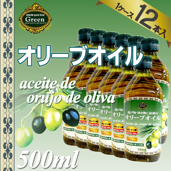 【ケース販売/1ケース12本入】スペイン産 オリーブオイル 500ml [オリーブ油 揚げ物・炒め物]