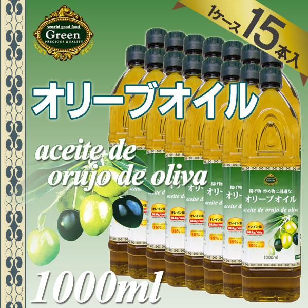 【ケース販売/1ケース15本入】スペイン産 オリーブオイル 1000ml [オリーブ油 揚げ物・炒め物]