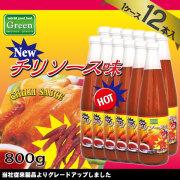 【ケース販売/1ケース12本入】タイ産 チリソース味 800g [辛味 赤とうがらし 香辛料]