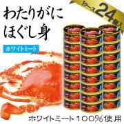 【ケース販売/1ケース24個入】インドネシア産 わたりがに ほぐし身 100g (ホワイトミート100%)[カニ缶詰 蟹肉]