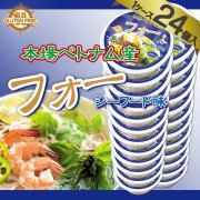 【ケース販売/1ケース24個入】ベトナム産 グルテンフリー フォー(米粉麺) シーフード味 ボウル(専用フォーク付) [米麺 シーフード味]