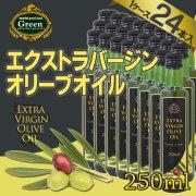 【ケース販売/1ケース24本入】スペイン産 エクストラバージン オリーブオイル (ドリカボトル) 250ml [オリーブ油 生食]