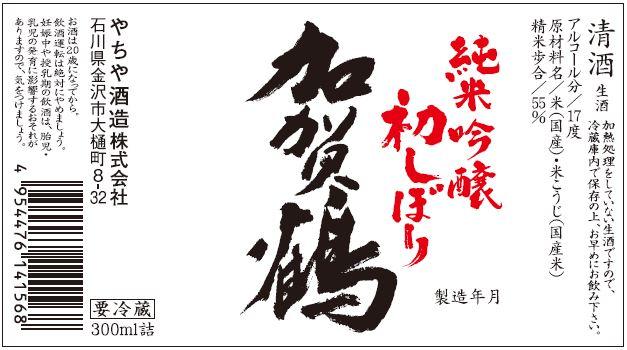 平成31年初しぼり 加賀鶴吟醸300ml