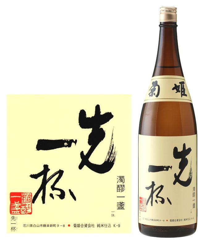 菊姫純米酒先一杯720ml 箱ナシ