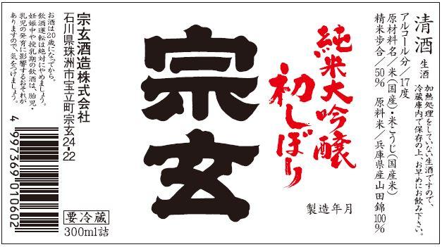 平成31年初しぼり 宗玄純米大吟醸300ml