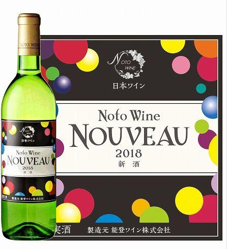 2018年能登ワイン新酒(ヌーボ) 白 箱ナシ/箱入り