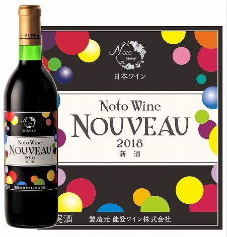 2018年能登ワイン新酒(ヌーボ) 赤 箱ナシ/箱入り