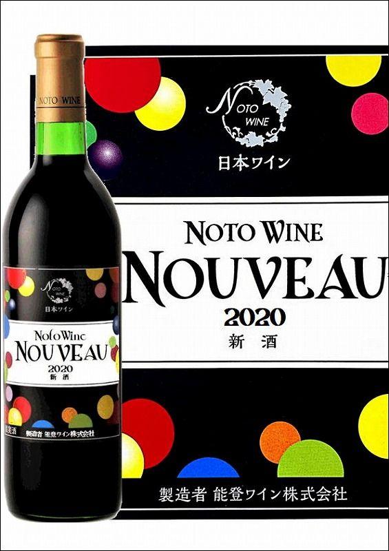 2020年能登ワイン新酒(ヌーボ)赤 箱ナシ/箱入り