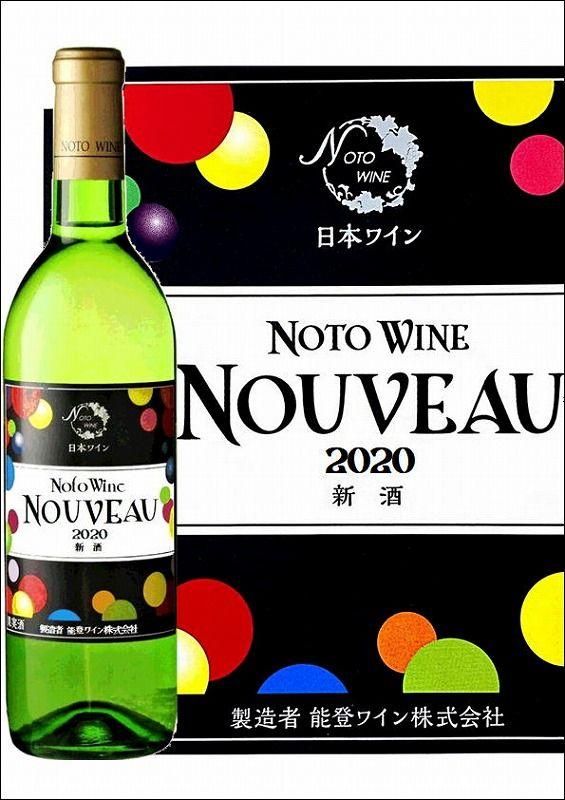 2020年能登ワイン新酒(ヌーボ) 白 箱ナシ/箱入り