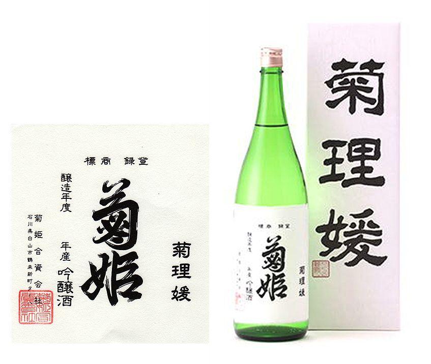 菊姫菊理媛[1.8L]