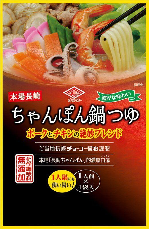 長崎チョーコーちゃんぽん鍋つゆ
