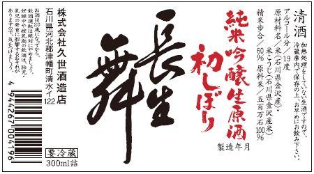平成31年初しぼり 長生舞純米吟醸300ml